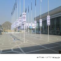میل پرچم ( لمپست بنر ) در محیط نمایشگاه بین المللی مشهد
