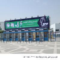 تابلو سر درب ورودی اصلی نمایشگاه بین المللی مشهد وجه پشت به پارکینگ