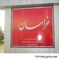 تابلو جنب ستاد اجرایی در محیط نمایشگاه بین المللی مشهد