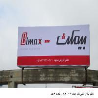 تابلوی بالای آمفی تئاتر نمایشگاه بین المللی مشهد