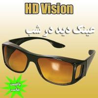 عینک دید در شب و روز( HD vision )