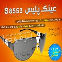 عینک پلیس مدل S8553