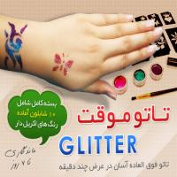 تاتو موقت Glitter