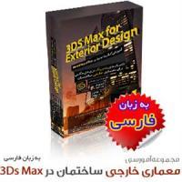 مجموعه آموزش طراحی خارجی و نما در 3D max- فارسی