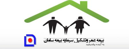 بیمه عمر و سرمایه گذاری سامان