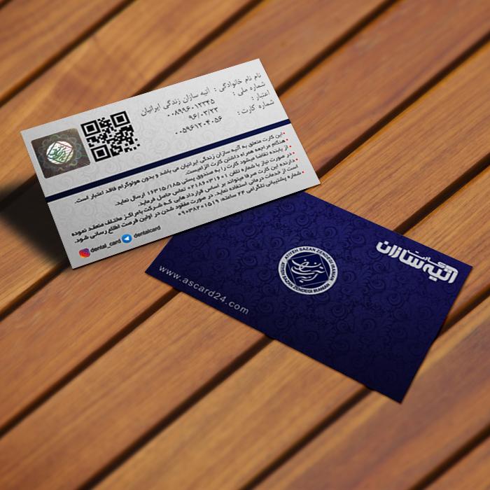 کارت درمانی آتیه سازان