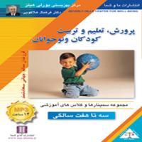 تربیت کودک دکتر هلاکویی از 3 تا 7 سالگی