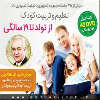 مجموعه mp3کامل دکتر هلاکویی |تعلیم و تربیت کودک تا 19 سالگی