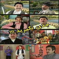 سریال ایرانی جدی نگیرید
