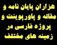 هزاران مقاله و پایان نامه و پاورپوینت و پروژه فارسی در موضوعات مختلف