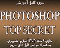 دوره کامل آموزشی رازهای فتوشاپ - Photoshop Top Secret