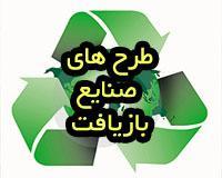 بسته طرح های توجیهی در زمینه صنایع بازیافت