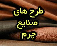 بسته طرح های توجیهی در زمینه صنایع چرم