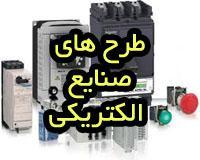بسته طرح های توجیهی در زمینه صنایع الکتریکی