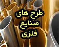 بسته طرح های توجیهی در زمینه صنایع فلزی
