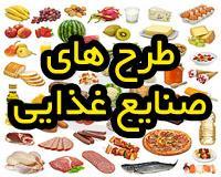 بسته طرح های توجیهی در زمینه صنایع غذایی