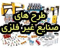 بسته طرح های توجیهی در زمینه صنایع غیر فلزی