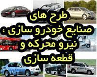 بسته طرح های توجیهی در زمینه صنایع خودرو سازی ، نیرو محرکه و قطعه سازی