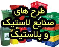 بسته طرح های توجیهی در زمینه صنایع لاستیک و پلاستیک
