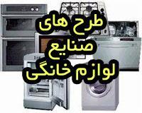 بسته طرح های توجیهی در زمینه صنایع لوازم خانگی