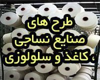 بسته طرح های توجیهی در زمینه صنایع نساجی و کاغذ و سلولوزی