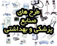 بسته طرح های توجیهی در زمینه صنایع پزشکی و بهداشتی