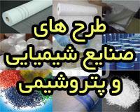 بسته طرح های توجیهی در زمینه صنایع شیمیایی و پتروشیمی