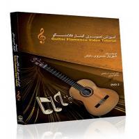آموزش گیتار فلامنکو نوازی - سطح مقدماتی تا متوسط - اوریجینال