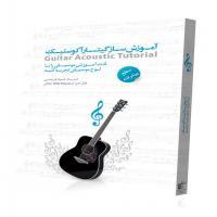 آموزش گیتار آکوستیک - سطح پیشرفته - اوریجینال