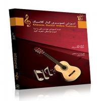 آموزش گیتار کلاسیک - سطح مقدماتی تا متوسط - اوریجینال