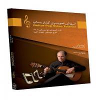 آموزش گیتار پاپ - سطح مقدماتی تا متوسط - اوریجینال