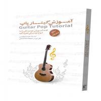 آموزش تصویری گیتار پاپ - سطح حرفه ای - اوریجینال