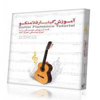 آموزش تصویری گیتار فلامنکو - سطح حرفه ای - اوریجینال