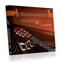 آموزش ریتم نوازی در گیتار - اوریجینال