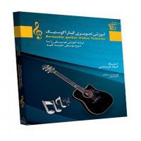 آموزش گیتار آکوستیک نوازی - سطح مقدماتی تا متوسط - اوریجینال