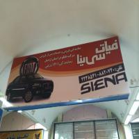تابلو وسط اداره پست مرکزی استان اردبیل - 6 ماهه