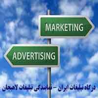 بازاریابی تبلیغات