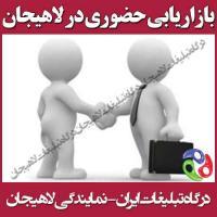 بازاریابی حضوری در شهر لاهیجان