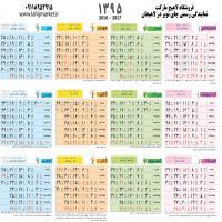 تقویم دیواری تکبرگ 35*50
