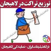 توزیع تراکت در شهر لاهیجان