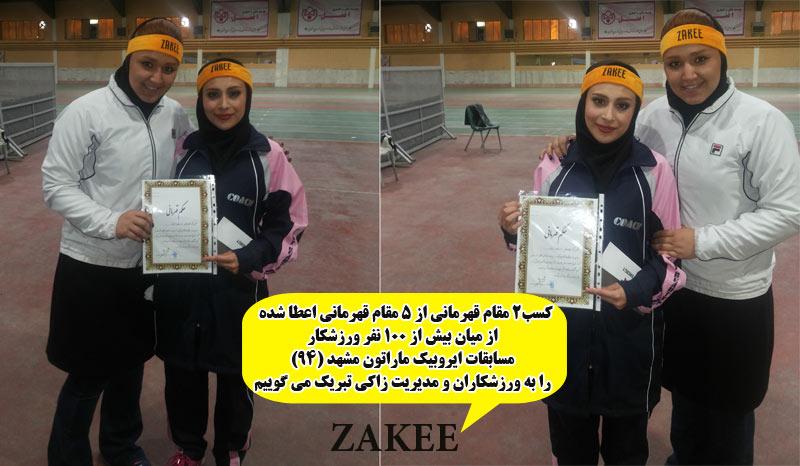 كسب 2مقام ورزشكاران زاكي از 5 مقام اهدايي مسابقات ايروبيك ماراتن مشهد(پاييز94)