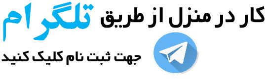 آموزش کار از طریق تلگرام