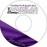 چاپ و رایت دیسک تبلیغاتی