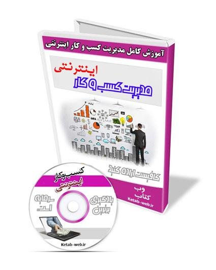 فایل های آموزشی شغل اینترنتی