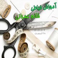 آموزش خیاطی خانم عمرانی 17 دی وی دی