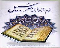 نرم افزار قرآنی سر سبیل