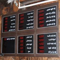 تابلو نمایش قیمت ( نرخ نامه دیجیتالی )