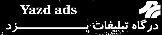 مرکز تبلیغات یزد