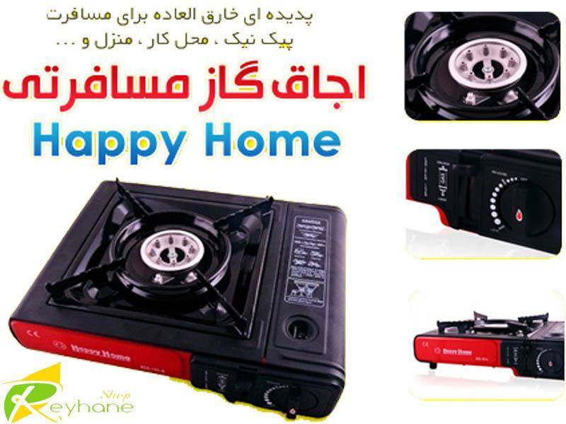 اجاق گاز مسافرتی کیف دار Happy home