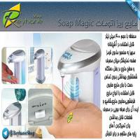 مایع ریز اتومات Soap Magic